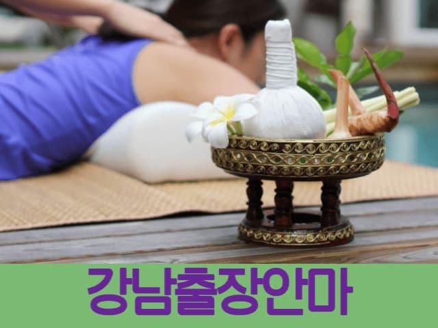 강남출장안마