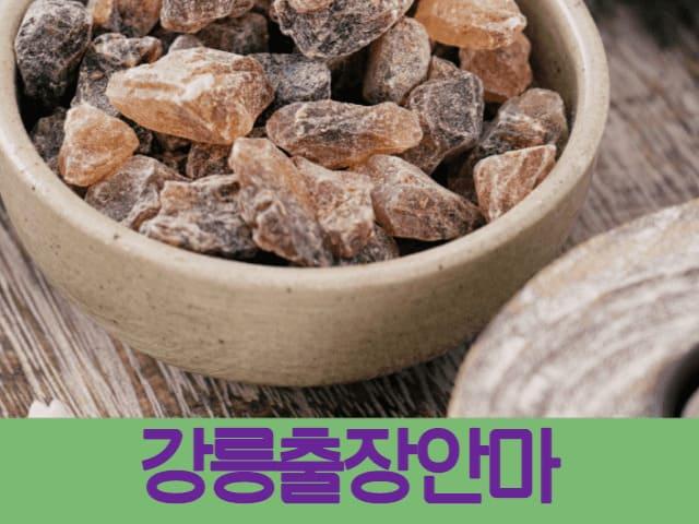 강릉출장안마