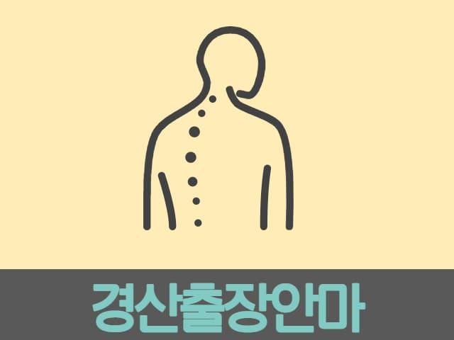 경산출장안마