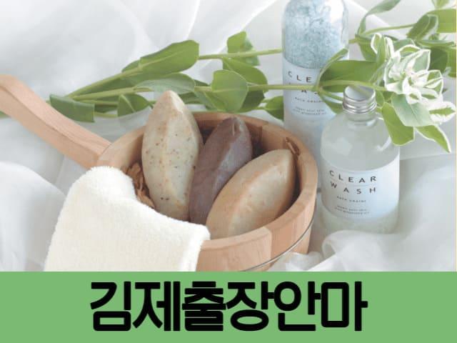 김제출장안마