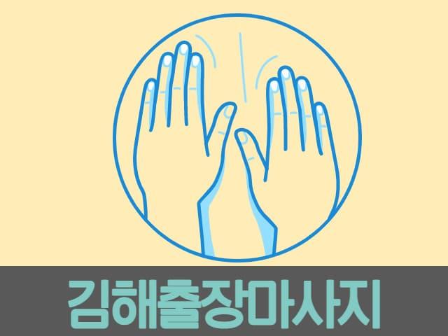 김해출장마사지
