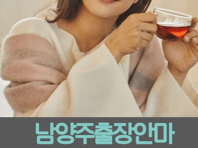 남양주출장안마
