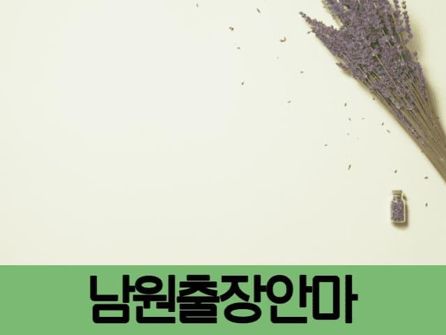남원출장안마