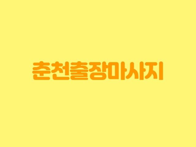 춘천출장마사지