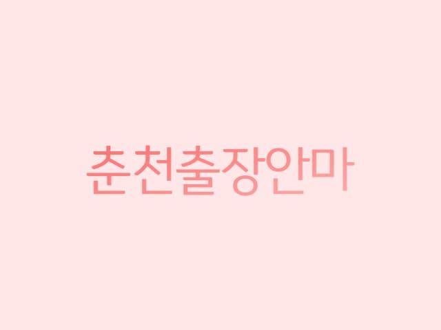 춘천출장안마